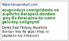 https://ecuproduct.com/gr/denta-seal-plhrhs-8erapeia-dontiwn-poy-8a-ferei-pisw-to-xamogelo-toy-xoligoynt/